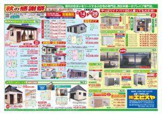201114_本HP用のサムネイル